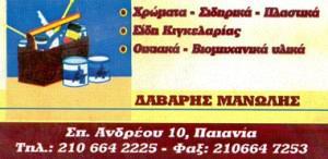ΔΑΒΑΡΗΣ ΕΜΜΑΝΟΥΗΛ