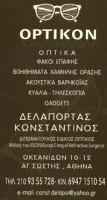 ΔΕΛΑΠΟΡΤΑΣ ΚΩΝΣΤΑΝΤΙΝΟΣ