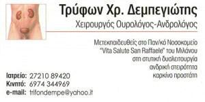ΔΕΜΠΕΓΙΩΤΗΣ ΤΡΥΦΩΝΑΣ