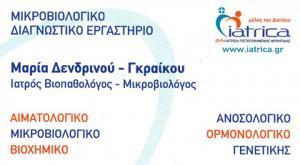 ΔΕΝΔΡΙΝΟΥ ΜΑΡΙΑ & ΓΚΡΑΙΚΟΣ ΑΘΑΝΑΣΙΟΣ
