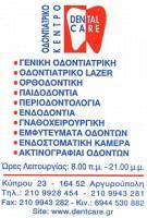 DENTAL CARE (ΦΑΤΟΥΡΟΥ ΒΑΣΙΛΙΚΗ)