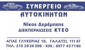 ΔΕΡΕΜΠΕΗΣ ΝΙΚΟΛΑΟΣ