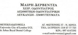 ΔΕΡΒΕΝΤΖΑ ΜΑΡΙΑ