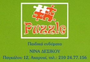 PUZZLE (ΔΕΣΙΚΟΥ ΓΕΡΑΚΙΝΑ)