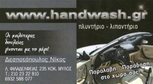 WWW.HANDWASH.GR  (ΔΕΣΠΟΤΟΠΟΥΛΟΣ ΝΙΚΟΣ & ΣΙΑ ΟΕ)