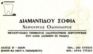 ΔΙΑΜΑΝΤΙΔΟΥ ΣΟΦΙΑ