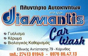 CAR WASH (ΔΙΑΜΑΝΤΗΣ ΕΥΑΓΓΕΛΟΣ)