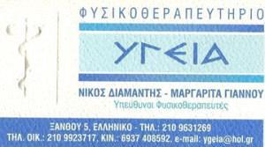 ΔΙΑΜΑΝΤΗΣ ΝΙΚΟΛΑΟΣ