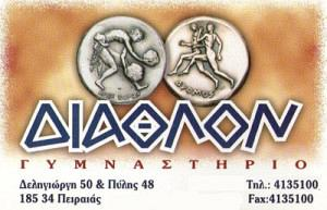 ΔΙΑΘΛΟΝ (ΣΤΕΡΓΙΟΠΟΥΛΟΥ ΒΑΓΙΑ)