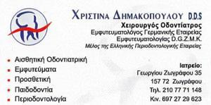 ΔΗΜΑΚΟΠΟΥΛΟΥ ΧΡΙΣΤΙΝΑ
