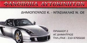 ΔΗΜΟΠΟΥΛΟΣ Κ & ΝΤΑΣΙΑΚΛΗΣ Ν ΟΕ