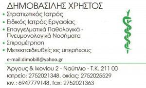 ΔΗΜΟΒΑΣΙΛΗΣ ΧΡΗΣΤΟΣ(ΙΑΤΡΟΣ ΕΡΓΑΣΙΑΣ)