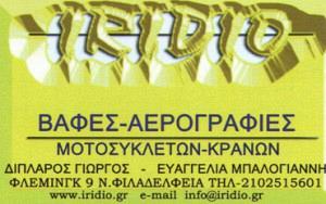 ΙΡΙΔΙΟ (ΔΙΠΛΑΡΟΣ ΓΕΩΡΓΙΟΣ)