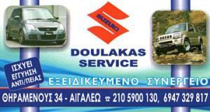 SUZUKI DOULAKAS SERVICE (ΔΟΥΛΑΚΑΣ ΓΕΩΡΓΙΟΣ)