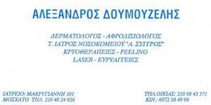 ΔΟΥΜΟΥΖΕΛΗΣ ΑΛΕΞΑΝΔΡΟΣ