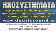 DOUSIS SOUND (ΔΟΥΣΗΣ ΑΘΑΝΑΣΙΟΣ)