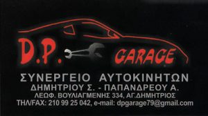 D.P GARAGE (ΔΗΜΗΤΡΙΟΥ Σ & ΠΑΠΑΝΔΡΕΟΥ Α)