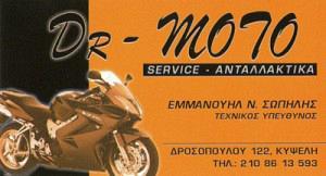 DR MOTO (ΣΩΠΗΛΗΣ ΕΜΜΑΝΟΥΗΛ )