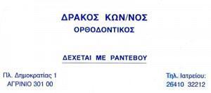 ΔΡΑΚΟΣ ΚΩΝΣΤΑΝΤΙΝΟΣ