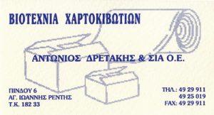 ΔΡΕΤΑΚΗΣ ΑΝΤΩΝΙΟΣ & ΣΙΑ ΟΕ