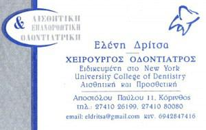 ΟΔΟΝΤΙΑΤΡΙΚΗ ΚΛΙΝΙΚΗ (ΔΡΙΤΣΑ ΕΛΕΝΗ)