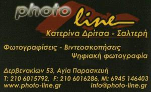 PHOTO LINE (ΔΡΙΤΣΑ ΑΙΚΑΤΕΡΙΝΗ)