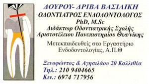 ΔΟΥΡΟΥ (ΔΡΙΒΑ ΒΑΣΙΛΙΚΗ)