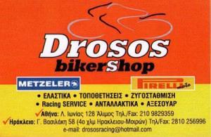 DROSOS BIKER SHOP
