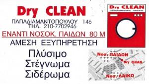 DRY CLEAN (ΞΗΝΤΑΡΑ ΠΑΡΑΣΚΕΥΗ)