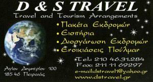 D & S TRAVEL