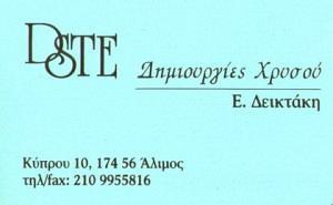 DSTE (ΔΕΙΚΤΑΚΗ ΕΥΓΕΝΙΑ)