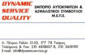 DYNAMIC SERVICE QUALITY ΜΟΝΟΠΡΟΣΩΠΗ ΕΠΕ