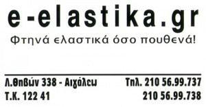 E-ELASTIKA.GR