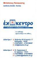 ΕΚΚΕΝΤΡΟ (ΦΡΟΝΤΙΣΤΗΡΙΑΚΟΣ ΟΡΓΑΝΙΣΜΟΣ)