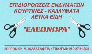 ΕΛΕΟΝΩΡΑ (ΚΑΚΟΥ ΕΛΕΟΝΩΡΑ)