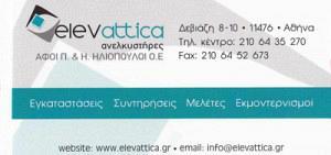 ELEVATTICA (ΑΦΟΙ Π & Η ΗΛΙΟΠΟΥΛΟΙ ΟΕ)