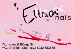 ELINA (ΚΟΚΚΙΝΟΥ ΣΤΥΛΙΑΝΗ)