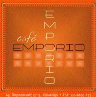 EMPORIO CAFE (ΠΑΝΤΕΛΑΚΗΣ ΔΗΜΗΤΡΙΟΣ)