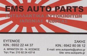 EMS AUTOPARTS (ΚΟΝΤΟΥ ΒΑΣΙΛΙΚΗ)