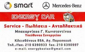 ENERGY CAR (ΜΠΑΧΑΡΝΙΚΟΣ ΚΩΝΣΤΑΝΤΙΝΟΣ)