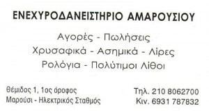 ΕΛΜΑΛΟΓΛΟΥ ΓΕΩΡΓΙΟΣ