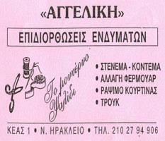 ΚΙΤΟ ΑΓΓΕΛΙΚΗ
