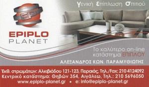 ΕΠΙΠΛΟ PLANET (ΠΑΡΑΜΥΘΙΩΤΗΣ Κ & Α)