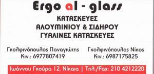 ERGO AL-GLΑSS (ΓΚΟΛΦΙΝΟΠΟΥΛΟΣ ΝΙΚΟΛΑΟΣ)