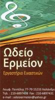 ΕΡΜΕΙΟΝ (ΛΟΥΔΟΒΙΚΟΣ ΣΠΙΓΓΟΣ & ΧΡΙΣΤΙΝΑ ΜΑΡΑΒΕΛΙΑ ΕΠΕ)