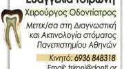 ΜΟΥΖΑΚΗΣ ΠΑΝΑΓΙΩΤΗΣ