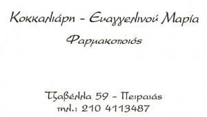 ΚΟΚΚΑΛΙΑΡΗ-ΕΥΑΓΓΕΛΙΝΟΥ ΜΑΡΙΑ