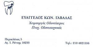 ΓΑΒΑΛΑΣ ΕΥΑΓΓΕΛΟΣ