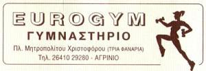 EUROGYM (ΓΙΑΝΝΙΩΤΗΣ ΧΡΗΣΤΟΣ)