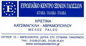 ΕΥΡΩΠΑΙΚΟ ΚΕΝΤΡΟ ΞΕΝΩΝ ΓΛΩΣΣΩΝ